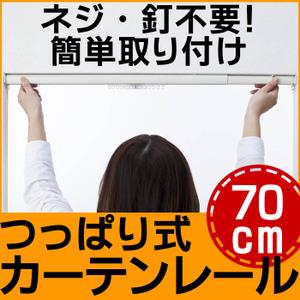 ワンロックレール つっぱり式カーテンレール 70cm用〔KA-6200〕