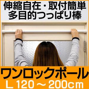 ワンロックポール 伸縮ワンロック式つっぱり棒 L ホワイト/木目調(120~200cm)〔KA-〕