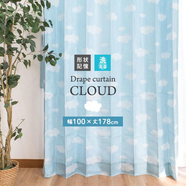 形状記憶 ウォッシャブル カーテン 雲柄「クラウド」 幅100×丈178cm 2枚組み〔DKB-CLOUDBL〕