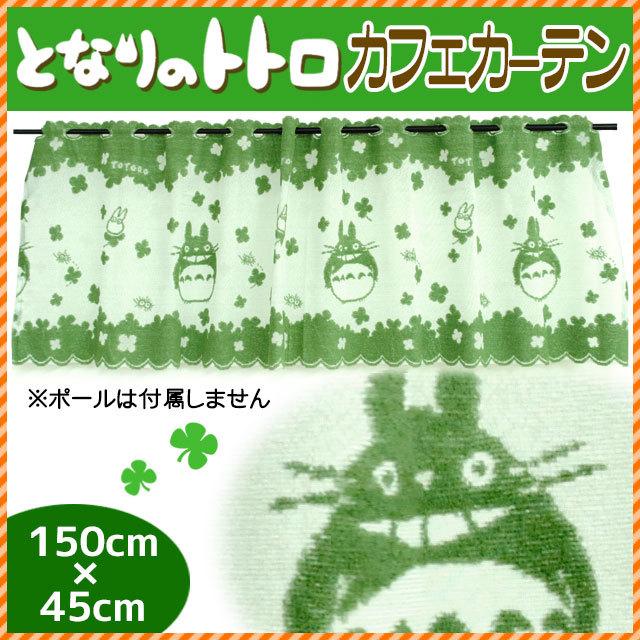 となりのトトロ カフェカーテン 150×45cm ジブリ キャラクター のれん 国産【日本製】〔KS-77480〕