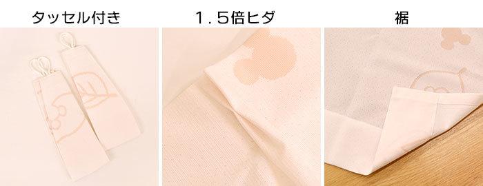 タッセル付き、1.5倍ヒダ、裾