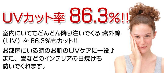 UVカット率86.3%