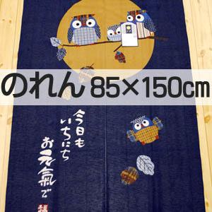 のれん ふくろう柄 日本製 和風 暖簾 85×150cm 今日も一日〔NC-2437〕