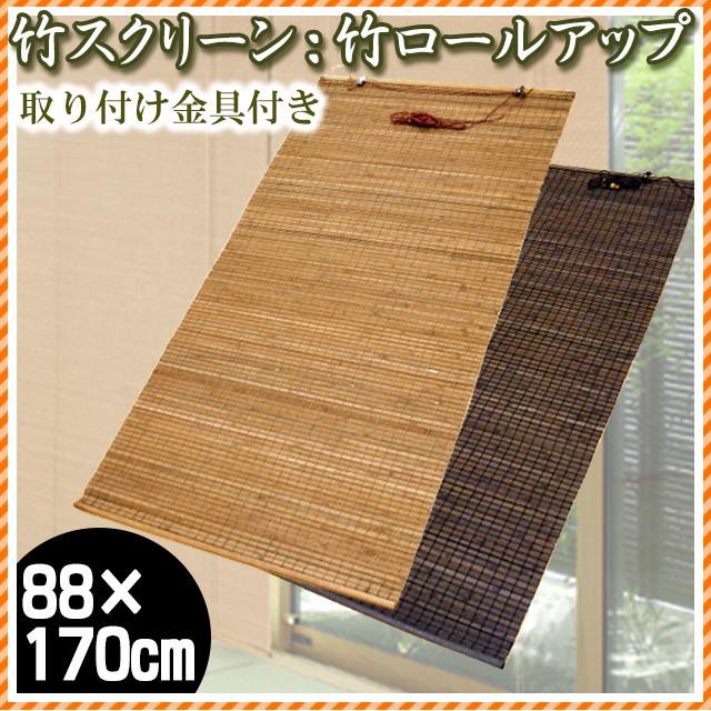 竹ロールアップ スクリーン ブラインド 88×170cm XQBS010 竹100% ブラック | ロールアップ 節電 日除け すだれ バンブー 竹 bamboo 88×170〔KAN-XQBS010〕
