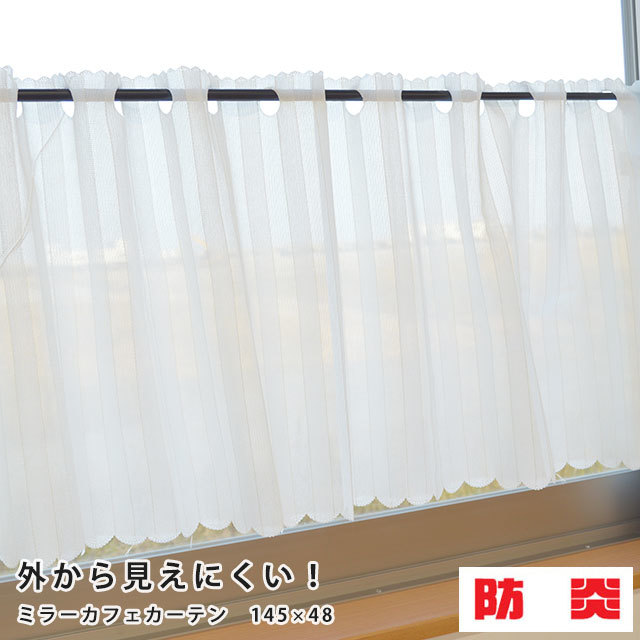 防炎 断熱 UVカット カフェカーテン 145×48cm 「イース」 (おしゃれ かわいい レースカーテン)〔KS-DC-98IV〕