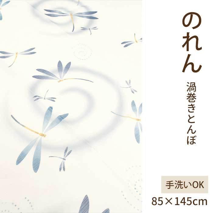 のれん 日本製 約85×145cm 手洗い とんぼ 渦巻き〔NC-17035〕