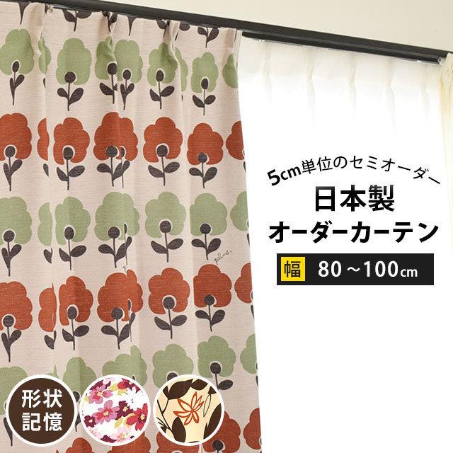 【代引不可】 セミオーダーカーテン 遮光 形状記憶 幅80~100cm 丈80~250cm 1枚単品 カーテン 遮光 イージーオーダー〔DK-TF100〕