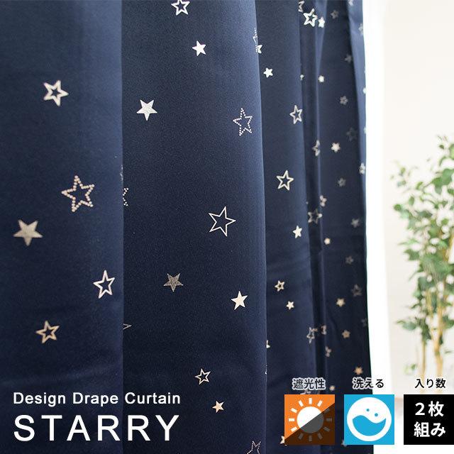カーテン 星 ドレープ 遮光 星柄 幅100×丈135cm 2枚組み 100×135 かわいい カワイイ スター〔DKA-007-113BL〕