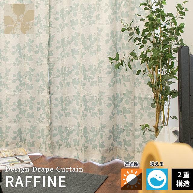 裏地付き二重 カーテン 100×135 遮光 2枚組み ドレープカーテン ドレープ 保温 断熱 リーフ タッセル リーフ 北欧〔DKA-032-113〕