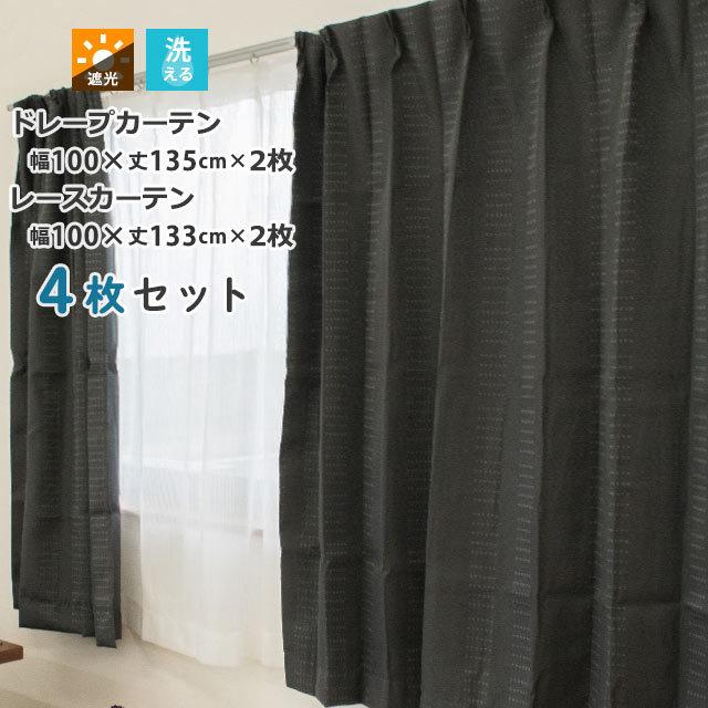 カーテン 4枚セット 2サイズ ドレープカーテン 刺繍 ブロック柄 幅100×丈135cm 2枚 レースカーテン 幅100×丈133cm〔DKA-ORCHARD〕
