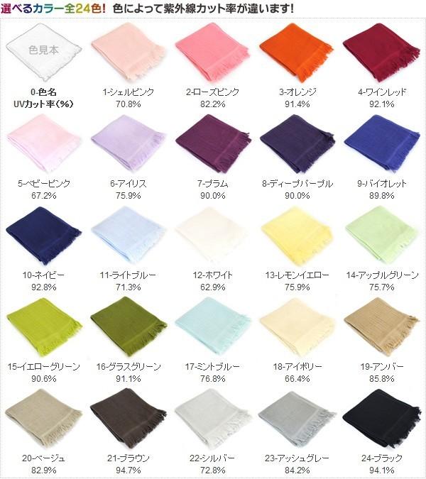 選べるカラー全24色
