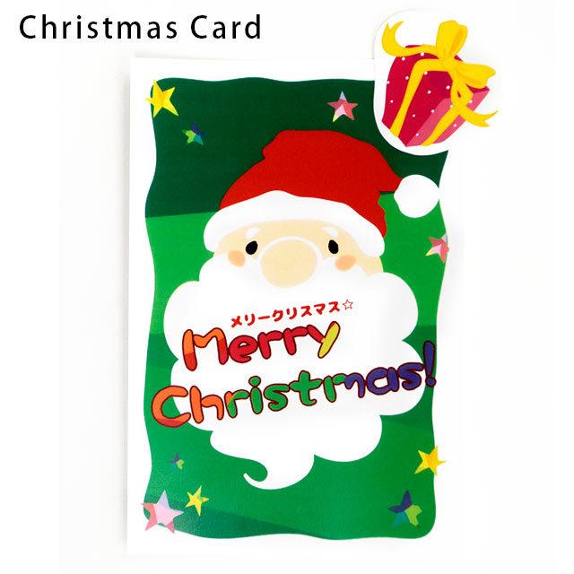当店手作り♪クリスマスカード(ワンポイント付き) サンタクロース(子ども向け)ギフトカード★無料ラッピング付き★※こちらはメッセージカードではございません。〔10F-CARD-XMAS2〕
