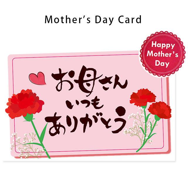 当店手作り♪ 母の日カード ワンポイント付き 日本語 お母さんいつもありがとう ★無料ラッピング付き★※こちらはメッセージカードではございません。〔10F-CARD-MOM2〕