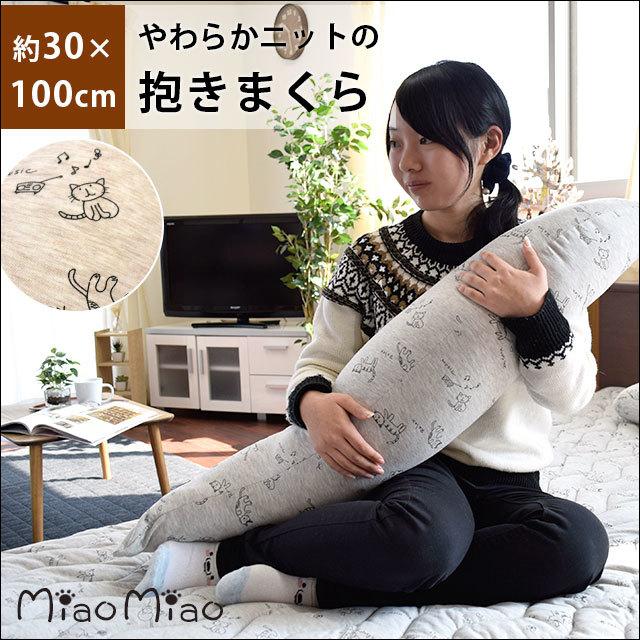 miao miao ミャオミャオ 抱き枕 30×100cm だきまくら 抱きまくら 猫 ねこ 猫柄 にゃんこ かわいい 新生活 ロング枕 インテリア クッション ロング ニット地〔MSP-TF22338〕