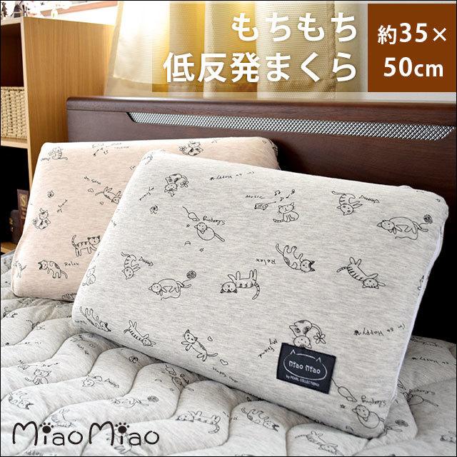 miao miao ミャオミャオ もちもち 低反発まくら 35×50cm まくら 枕 ピロー 低反発枕 低反発 猫 ねこ 猫柄 にゃんこ かわいい 新生活 枕 低反発 ウレタン インテリア 寝具〔MSP-TF22335〕