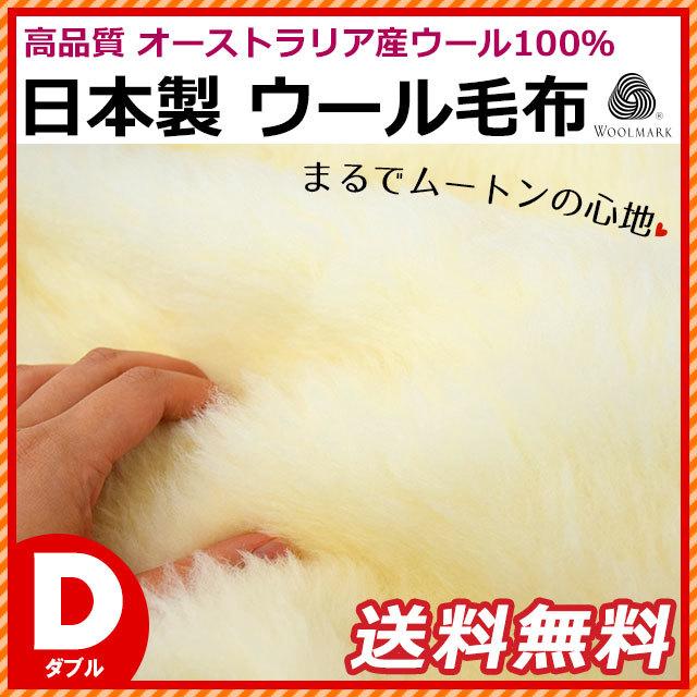 【送料無料】毛布 ダブル 寝具 ウール毛布 洗える オーストラリア産 ウールマーク付 日本製 ウォッシャブル 毛布 ブランケット あったか 180×200cm〔6DA-FN011-3DIV〕