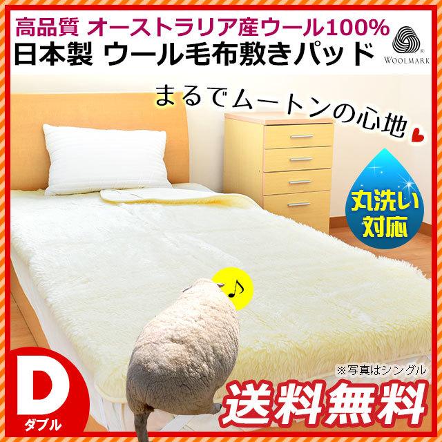 ウール毛布 ダブル 寝具 毛布敷きパッド 丸洗いOK オーストラリア産ウール100% 洗える 日本製 毛布 140×205cm〔6DB-FN012-3DIV〕