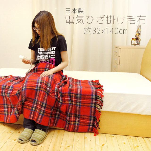 【送料無料】 電気ひざ掛け 電気毛布 140×82cm 洗える 国産 日本製 電気ひざ掛け毛布 電気掛け毛布 電気掛毛布 毛布 もうふ 膝掛け ひざかけ ブランケット 55W〔10C-NA-055H〕