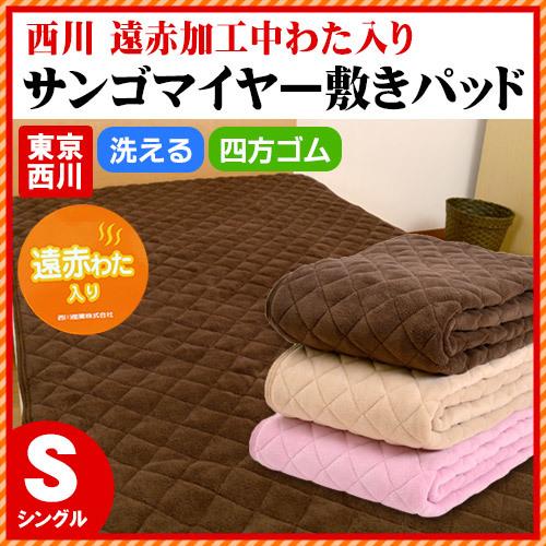 東京西川 西川 サンゴマイヤー マイクロファイバー 洗える 遠赤中綿入り 毛布敷きパッド シングル 100×205cm〔6SB-PIB0503337〕