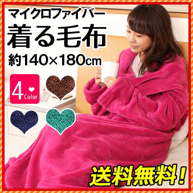 【送料無料】着る毛布 寝具 マイクロファイバー あったか 着る毛布 約140×180 ブランケット ガウンケット 毛布 ブランケット 送料無料〔6SA-167K-1〕