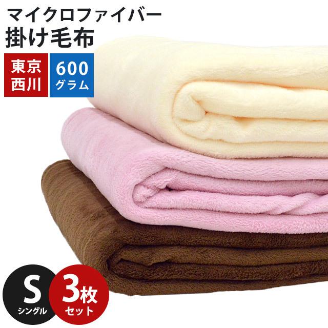 【3枚セット 送料無料】東京西川 マイクロファイバー毛布 シングル 寝具 140×200cm サンゴマイヤー ニューマイヤー毛布 無地カラー 洗える 掛け毛布 毛布 西川 シングル 送料無料〔6SA-FQ07095214-〕