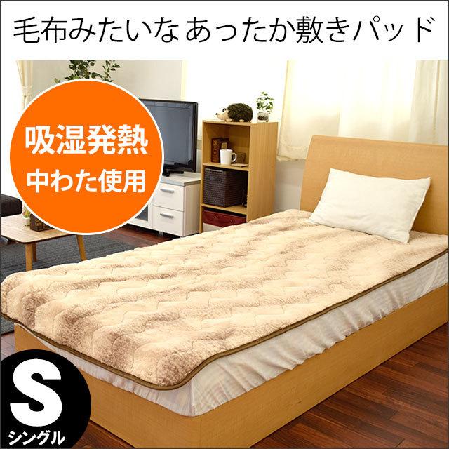 フランネル あったか 毛布 敷きパッド シングル 寝具 100×205 オーロラ 吸湿発熱〔6SB-H68210BE〕