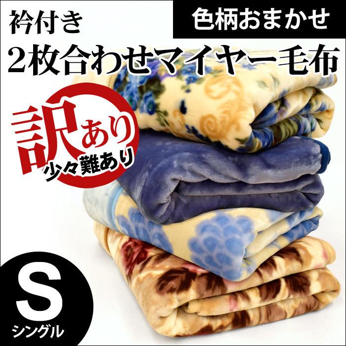 【送料無料】【訳あり】毛布 色柄込み 2枚合わせ マイヤー毛布 シングル 140×200cm 掛け毛布 冬 B品 重量いろいろ 毛布 ブランケット〔6SA-409-15024N〕