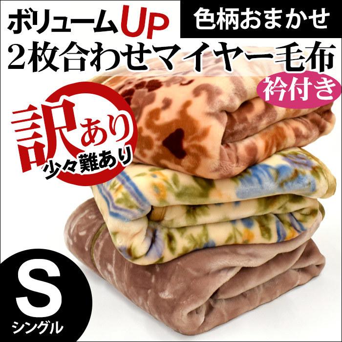 【送料無料】【訳あり】毛布 色柄込み ボリュームアップ 2枚合わせ マイヤー毛布 シングル 140×200cm 掛け毛布 冬 B品 重量いろいろ 毛布 ブランケット〔6SA-409-16048N〕