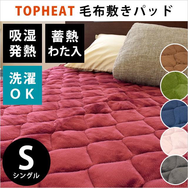 【送料無料】TOPHEAT Easywarm 吸湿 発熱 蓄熱わた入り フランネル あったか 毛布 敷きパッド シングル 100×205 吸湿発熱 無地〔6SB-H22-06〕