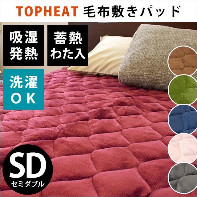 【送料無料】TOPHEAT Easywarm 吸湿 発熱 蓄熱わた入り フランネル あったか 毛布 敷きパッド セミダブル 120×205 吸湿発熱 無地〔6SDB-H22-06〕