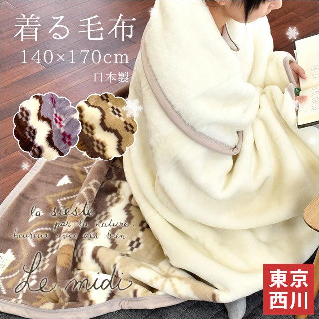 【送料無料】東京西川 着る毛布 ル・ミディ Le midi ルミディ 夜着毛布 ブランケット 毛布 日本製 約140×170cm 暖かい レディース メンズ ガウン パジャマ かわいい 西川 西川産業 ノルディック柄 ラベンダー ベージュ 国産〔6SA-FMB8000001〕