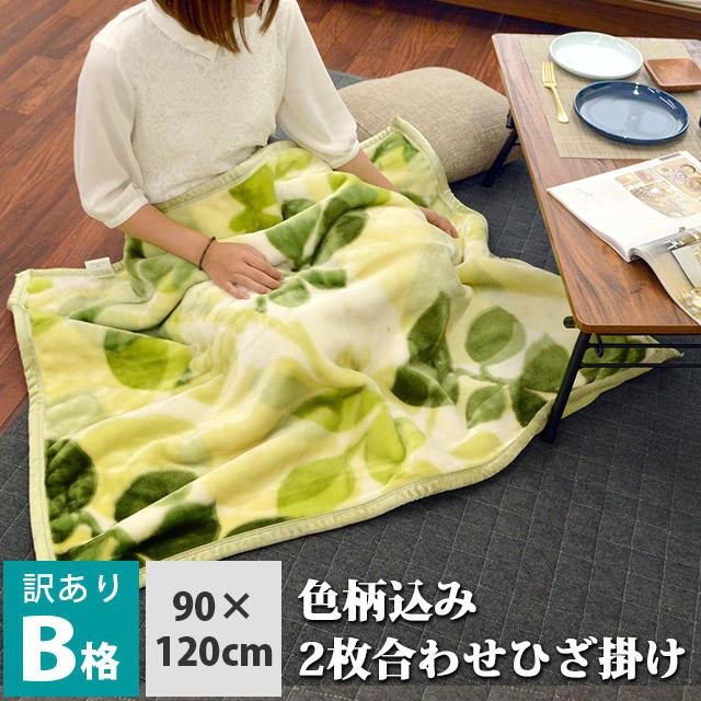 【訳あり・色柄おまかせ(無地含む)】2枚合わせマイヤーひざ掛け毛布 ゆったりサイズ 90×120cm お昼寝毛布 お昼寝ケット ブランケット〔10C-409-15021N〕
