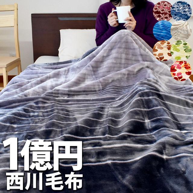 【送料無料】 西川 2枚合わせ 衿付き マイヤー毛布 シングル 140×200cm 洗える 掛け毛布 ブランケット 秋冬〔6SA-FQ0802527〕