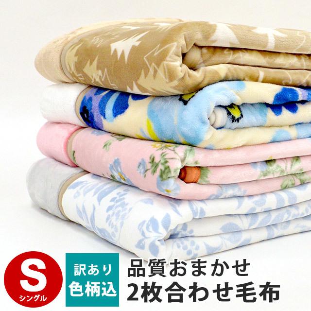 【訳あり】色柄込み 毛布 シングル 2枚合わせ 140×200 衿付き もうふ ブランケット 送料無料〔6SA-72193N〕