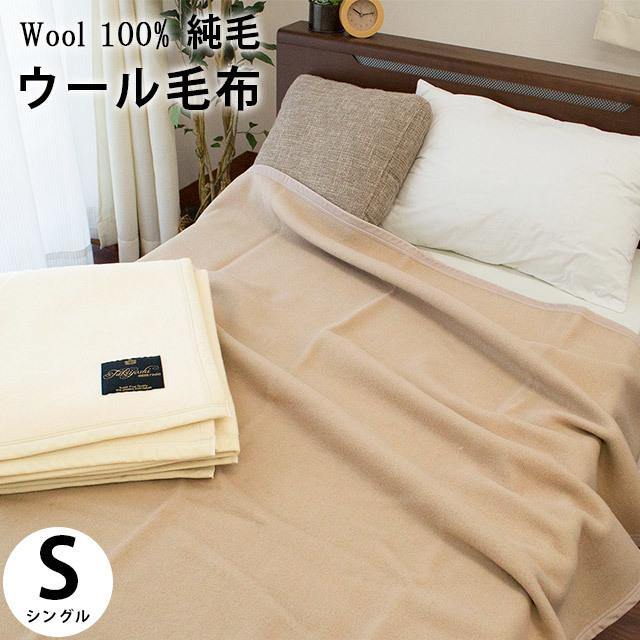 【送料無料】 ウール100% 純毛毛布 シングル 140×200cm 日本製 掛け毛布 ブランケット 秋 冬 羊毛 中掛け毛布〔6SA-149-WOOL2〕