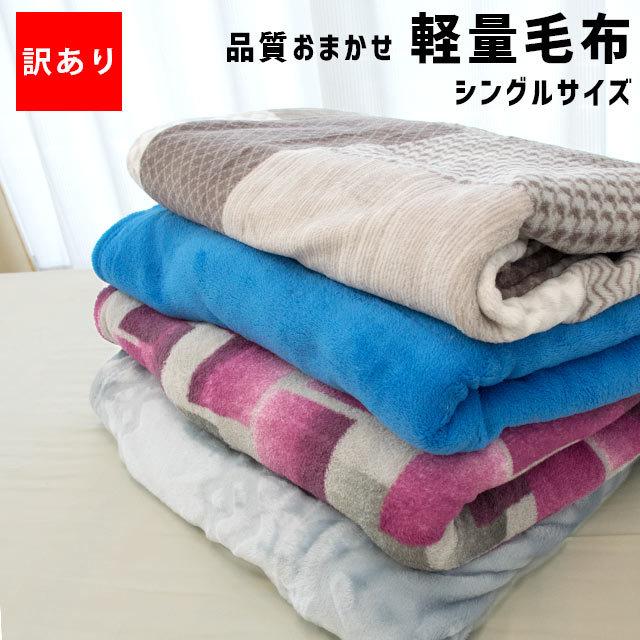 【訳あり&色柄おまかせ】毛布 ブランケット シングル 140×190 150×200 2サイズ展開 1枚もの 暖かい もうふ 軽量 毛布〔6SA-S〕