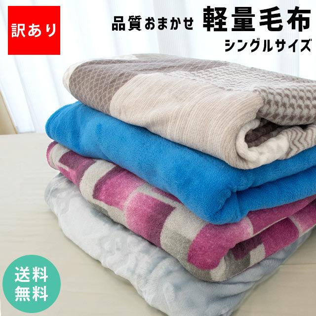 【送料無料】【訳あり&色柄おまかせ】毛布 ブランケット シングル 140×190 150×200 2サイズ展開 1枚もの 暖かい もうふ 軽量 毛布〔S-6SA-S〕