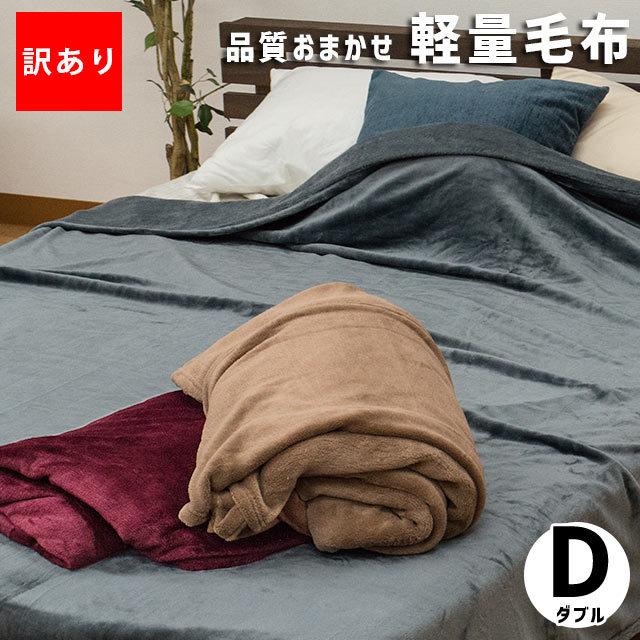 【訳あり&色柄おまかせ】毛布 ダブル 180×200 1枚もの 暖かい もうふ 軽量 ブランケット〔6DA-S-1820FKN〕