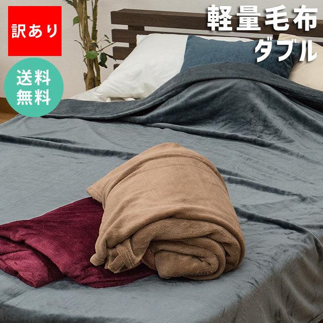 【送料無料】【訳あり&色柄おまかせ】毛布 ダブル 180×200 1枚もの 暖かい もうふ 軽量 ブランケット〔S-6DA-S-1820FKN〕