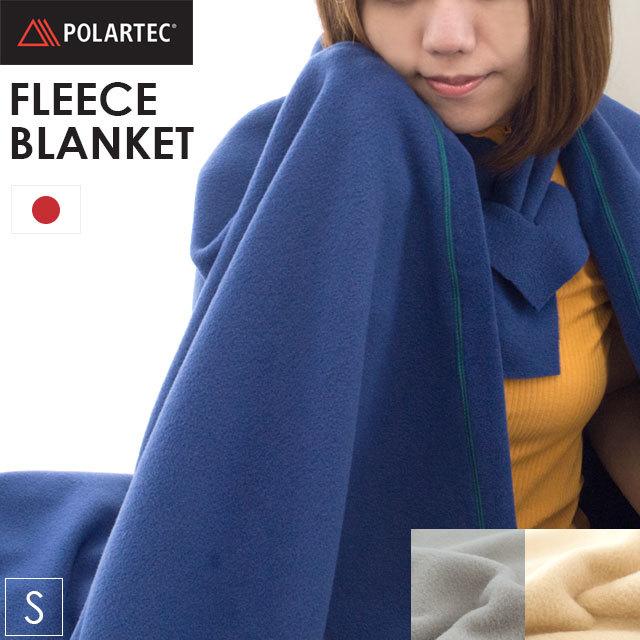 【送料無料】 ポーラテック POLARTEC フリース使用 フリースブランケット 毛布 シングル 150×210cm 洗える もうふ 掛け毛布 ブランケット アウトドア 秋 冬 寝具 日本製 mp10〔6SA-BE17019〕