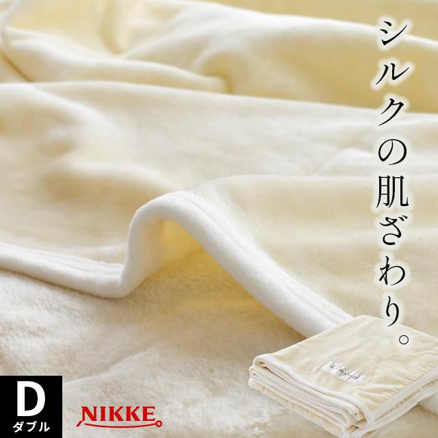 【送料無料】シルク毛布 ダブル 180×210cm 冬 絹 Silk 白 軽い 軽量 保温 保温性 国産 日本製 天然繊維 美肌効果 アレルギー対策 ダニ対策 静電気対策 毛布 もうふ インナーケットに 吸湿 放湿〔6DA-SILK40002WNA〕