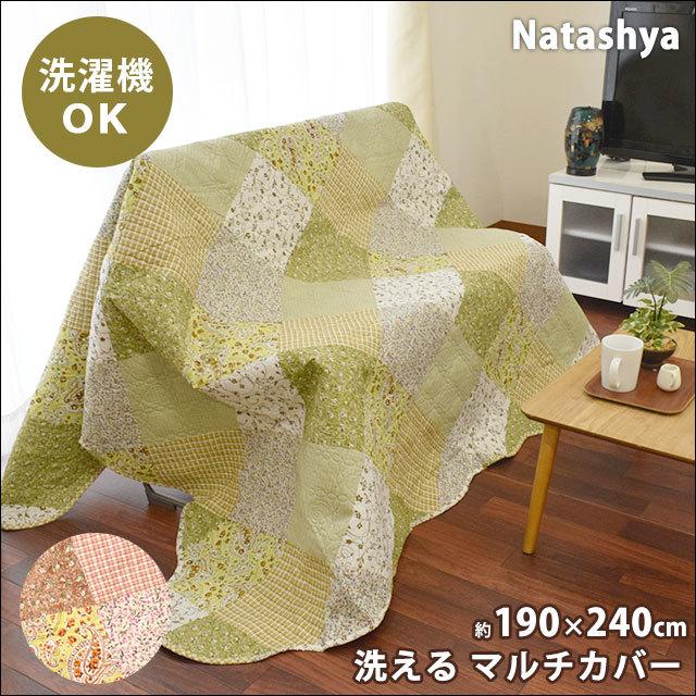 洗える マルチカバー 「ナターシャ」 190×240cm 3畳 3帖 リバーシブル〔ME-NATASHA〕