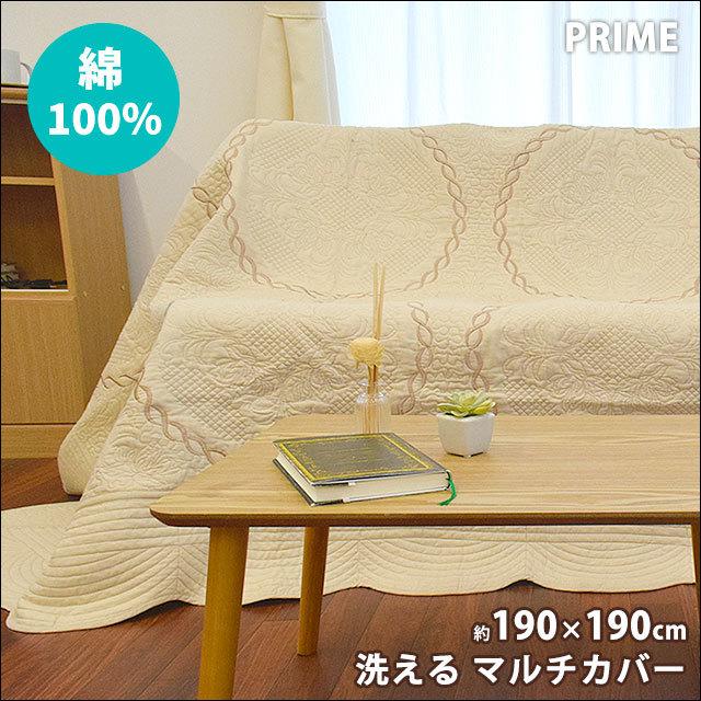 綿100% マルチカバー 190×190cm 洗える ラグ 2畳 2帖 ラグマット〔MA-PRIMEBE〕
