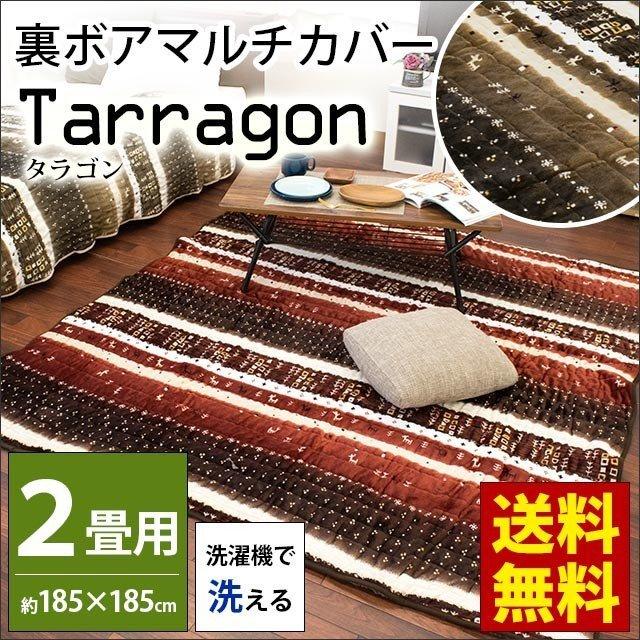 マルチカバー タラゴン 185×185cm 正方形 Mサイズ 2畳 洗える ベッドカバー 北欧 ノルディック ラグ・カーペット ホットカーペットカバー こたつ敷き こたつ薄掛け こたつ布団 ソファーカバー こたつ上掛けにもOK♪ シープボア ボア〔MA-TARRAGON〕