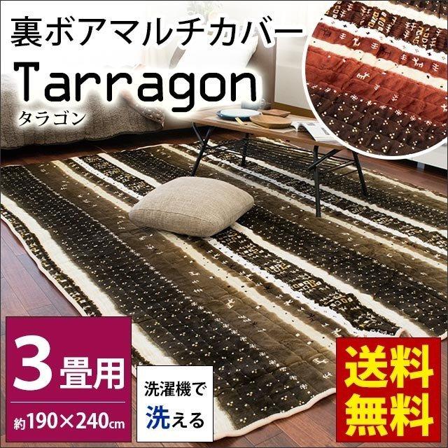 マルチカバー タラゴン 190×240cm 長方形 Lサイズ 3畳 洗える ベッドカバー 北欧 ノルディック ラグ・カーペット ホットカーペットカバー こたつ敷き こたつ薄掛け こたつ布団 ソファーカバー こたつ上掛けにもOK♪ シープボア ボア〔ME-TARRAGON〕