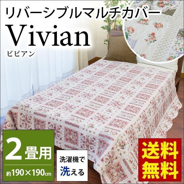 マルチカバー ビビアン 190×190cm 正方形 Mサイズ 2畳 洗える ベッドカバー キルティングマルチ ラグ・カーペット ホットカーペットカバー こたつ敷き こたつ薄掛け ソファークロス ソファーカバー こたつ上掛けにもOK♪ フラワー柄〔MA-VIVIAN〕