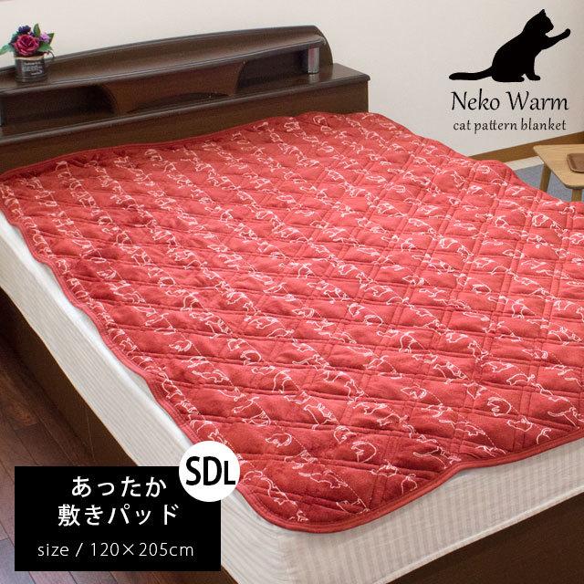 あったか 毛布 敷きパッド セミダブル セミダブルロング 120×205cm ネコ柄 あったか敷きパッド 敷きパット フランネル 冬 起毛 可愛い オシャレ〔6SDB-149-NEKO2〕