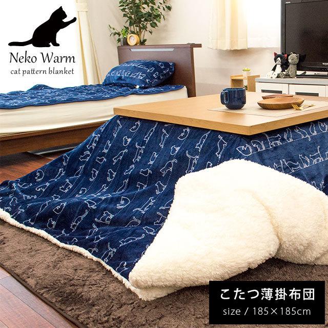 暖か こたつ布団 正方形 185×185cm あったかい ネコ柄 フランネル こたつ掛け布団 あったか 冬 起毛 可愛い オシャレ 暖かい ねこ柄〔2B-149-NEKO6〕