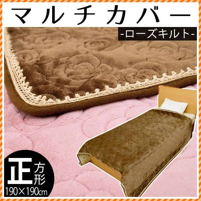 洗える マイクロファイバー マルチカバー ローズキルト 正方形 190×190cm 2畳 (ベッドカバー こたつカバー ラグ ソファカバー)〔MA-ROSEQUILT〕