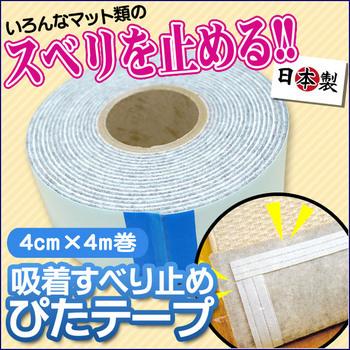 敷物用 滑り止めシート 「ぴたテープ」 4cm×4m (カーペット マット すべり止め 吸着 滑り止めテープ)〔RA-SD-404〕